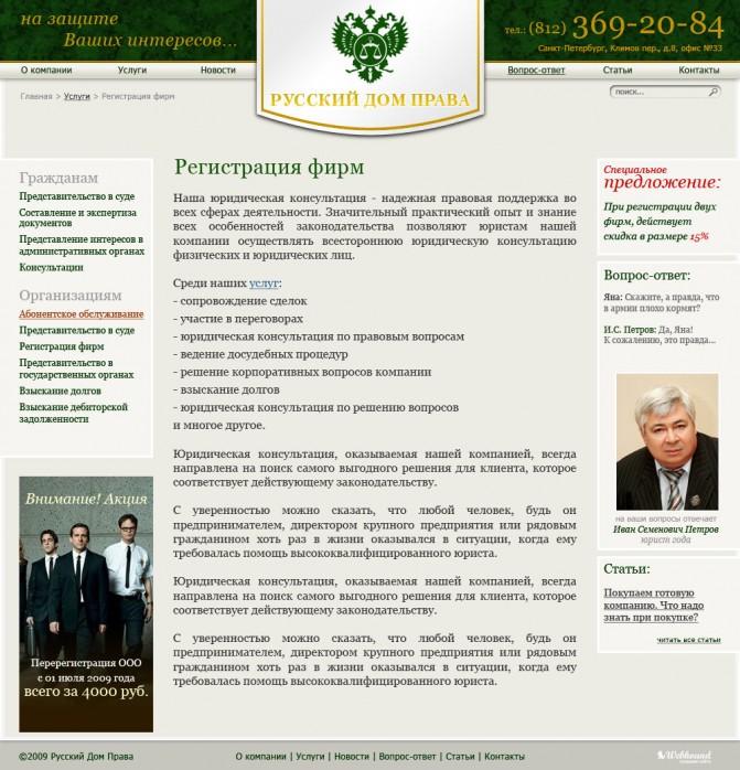 Сайт компании «Русский Дом Права»