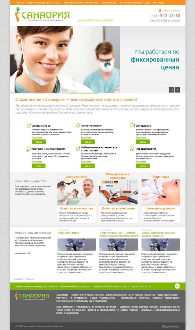 Сайт стоматологической клиники «Sanaoria»