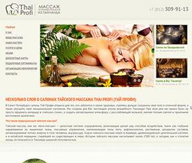Салон тайского массажа «ThaiProfi»