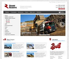 Сайт по продаже нерудных материалов «Grand-Reserve»