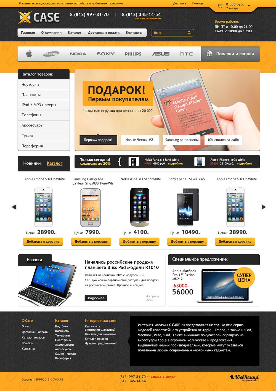 Сайт Магазинов