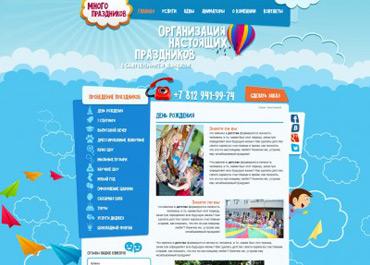 Сайт агентства «МногоПраздников»