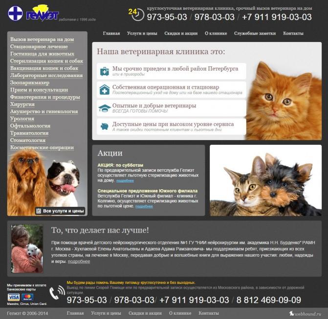 Сайт ветеринарной клиники «Гелиэт»