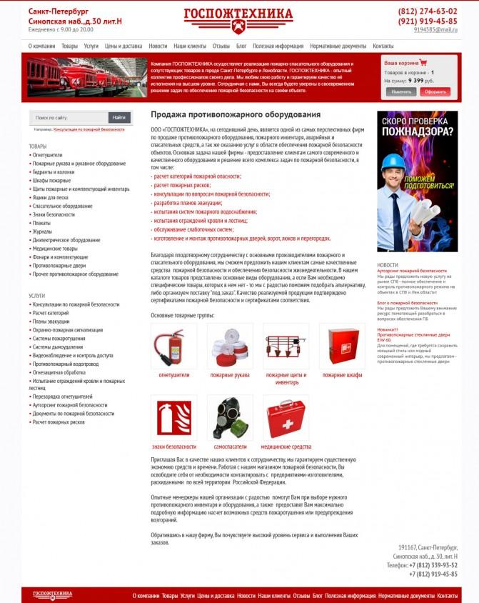 Интернет-магазин противопожарного оборудования «ГОСПОЖТЕХНИКА»