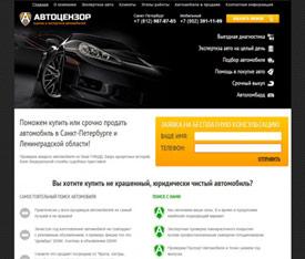 Сайт по оценке и экспертизе автомобилей «Автоцензор»