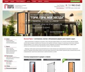 Сайт по производству и продаже металлоконструкций «Высокая Порта»
