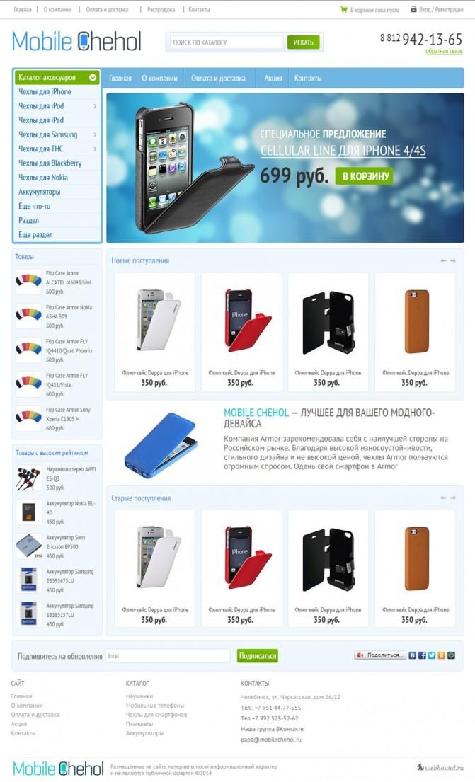 Интернет-магазин по продаже мобильных чехлов