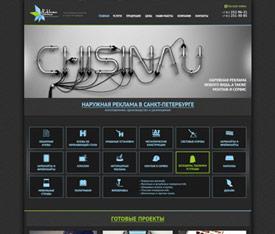 Бизнес дизайн сайта компании по производству наружной рекламы «Реклама Сервис»