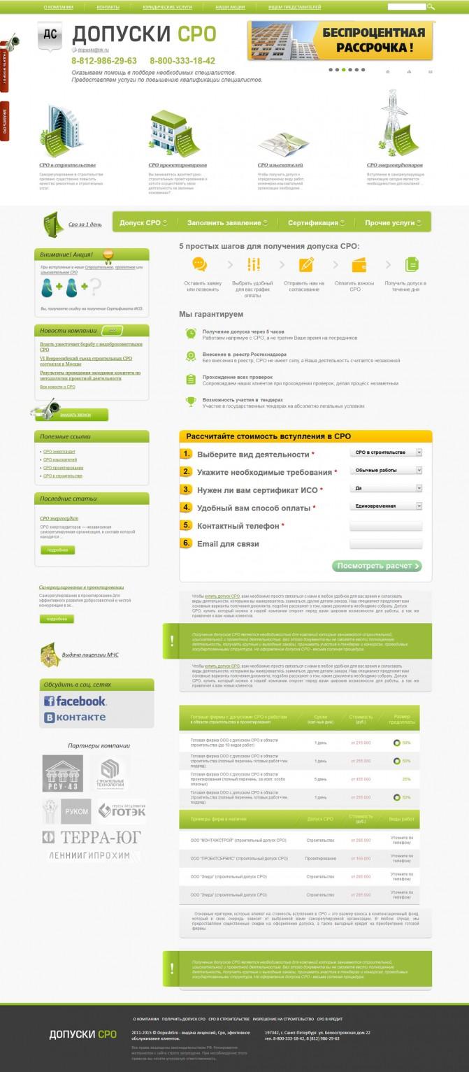 Сайт компании «Допуски СРО»