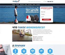 Простой адаптивный дизайн сайта по продаже моноколёс