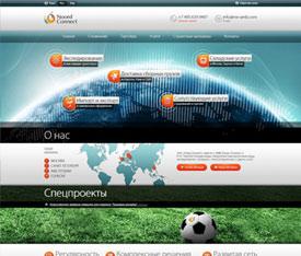 Двуязычный сайт компании, предоставляющей экспедиторские услуги