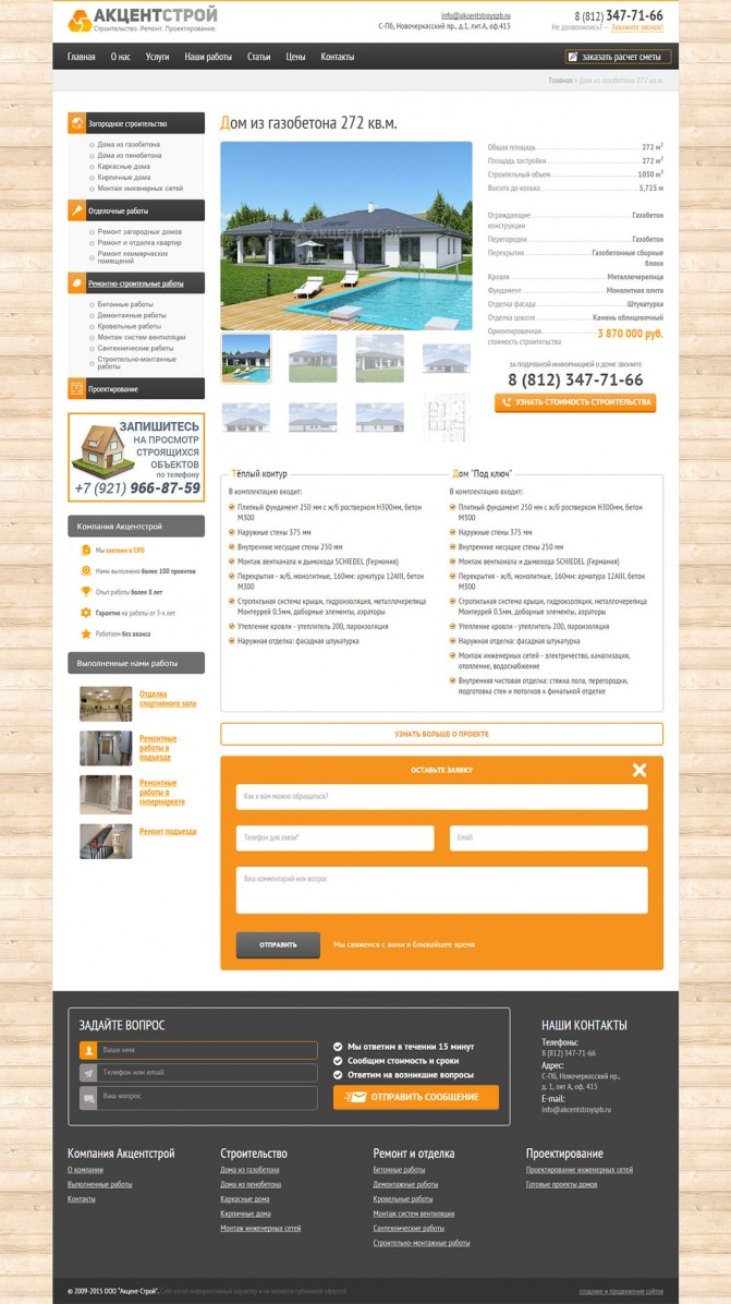 Оранжевый дизайн сайта загородного строительства