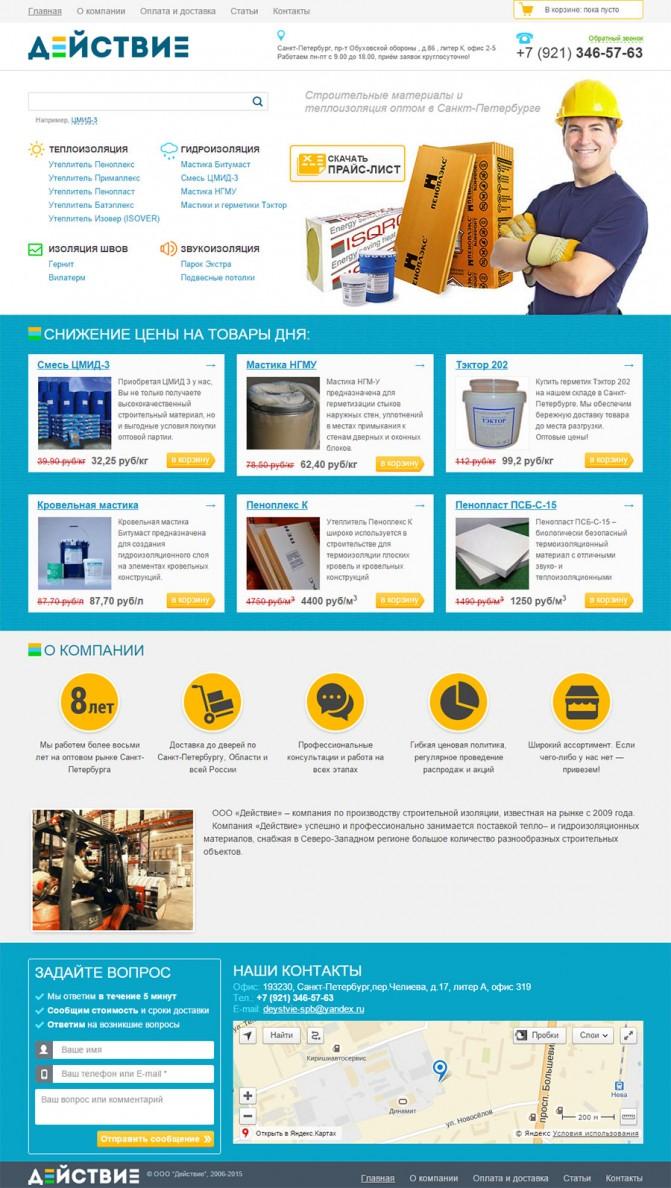 Дизайн сайт по продаже строительных материалов