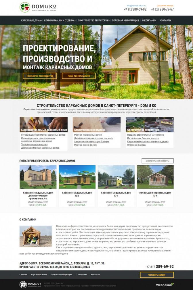 Адаптивный сайт по загородной недвижимости