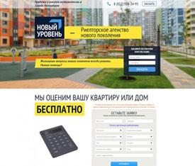 Дизайн лендинга риелторского агентства