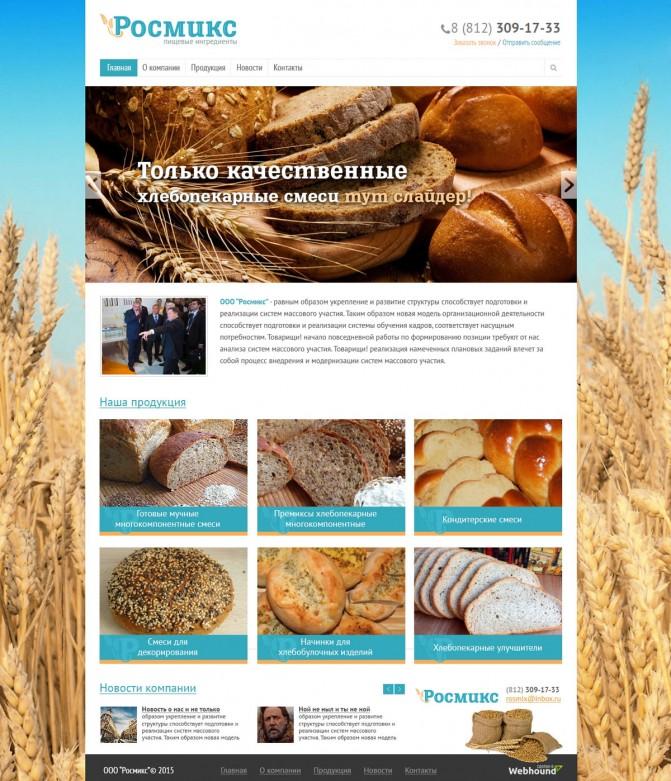 Сайт производителя ингредиентов хлебопекарной промышленности